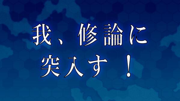 修士向け【我、修論に突入す!】壁紙。 #艦これ http://t.co/uEiDREOWTv