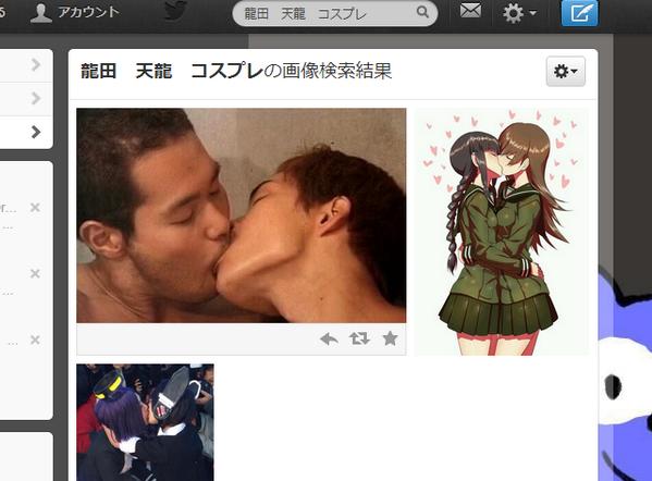 天龍と龍田のコスプレのキスが何たらっての気になったからツイッターで画像検索してみたよ http://t.co/6D5Q6YMGX1