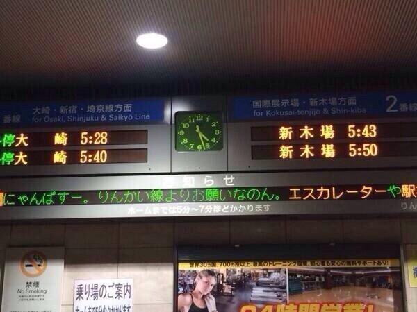 にゃんぱすー。りんかい線よりお願いなのん。 #のん日本びより #2013年も終わりだからやりたい放題なのん http://t.co/qtcRrXRCpE