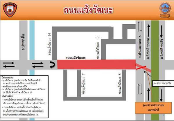 แผนที่ ปิดการจราจรถนนแจ้งวัฒนะ เลี่ยงใช้ถนนเลียบคลองประปา ถนนสรงประภา หรือถนนกำแพงเพชร 6 แทน http://t.co/sh40tizsne