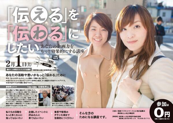 地域づくりネットワーク上小地区協議会・長野県上小地方事務所主催のセミナーの講師を2月にすることになりました。テーマは「伝えるを伝わるにしたい」です。参加無料ですよ~! http://t.co/uxUHano7rI