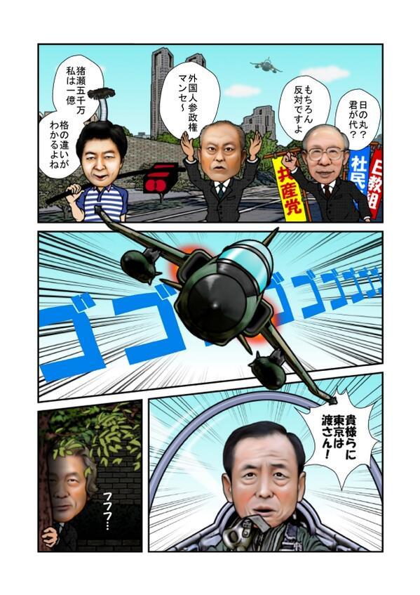 (笑) RT @kengonart: 都知事選を描いてみた。#都知事選 http://t.co/OmIpXJcrwT