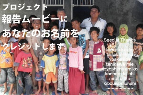 【ウクレレ大使ハンサム判治!インドネシアの孤児に音楽と希望を届けたい!】 クレジットカードでご支援いただけます。音楽のパワーを信じる皆様のご支援をよろしくお願いします!ご支援はこちらから→ http://t.co/WXpYjbgF2T http://t.co/2OPriudIld