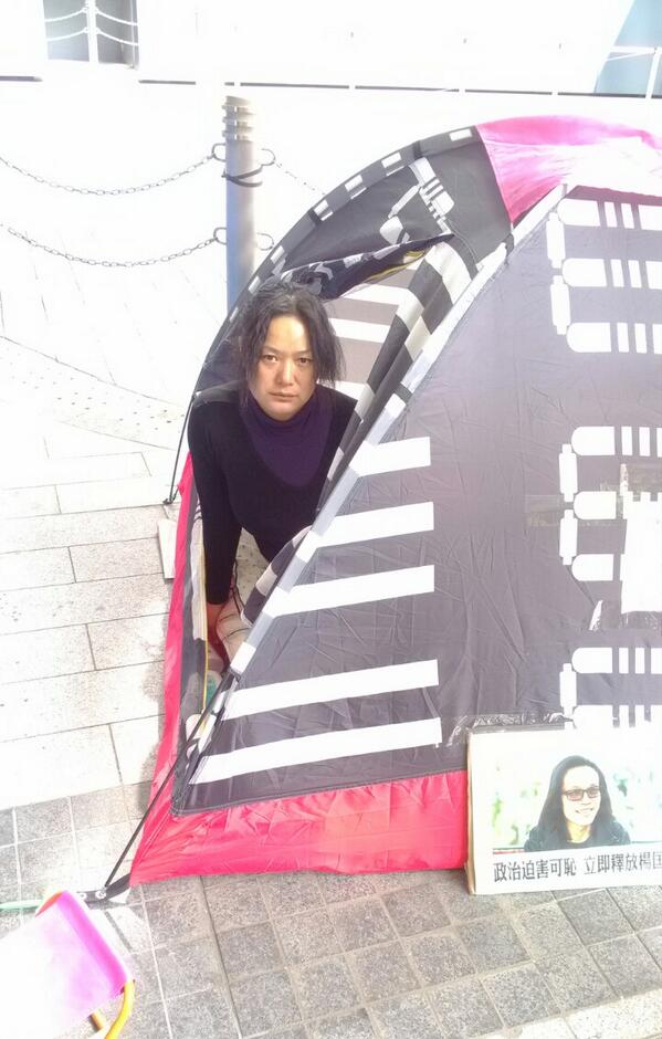 政府总部,为营救无辜被捕的丈夫杨匡,绝食进入第九天。 http://t.co/qPOfbK7DWI