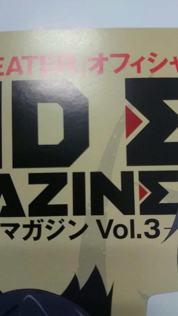 ゴッドイーターマガジン Vol.3 最終作業中。今号も2大付録で1月24日発売です。よろしくお願いします。 #GE2 #ゴッドイーター2 http://t.co/8kXEex3YRZ