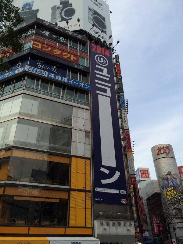 Goods morning!渋谷で見つけた看板!ーのなかに文字が書いてあるけど薄くて読めんがな。 http://t.co/G709hewS4E
