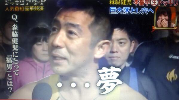 タモリ 森脇健児 マジギレ