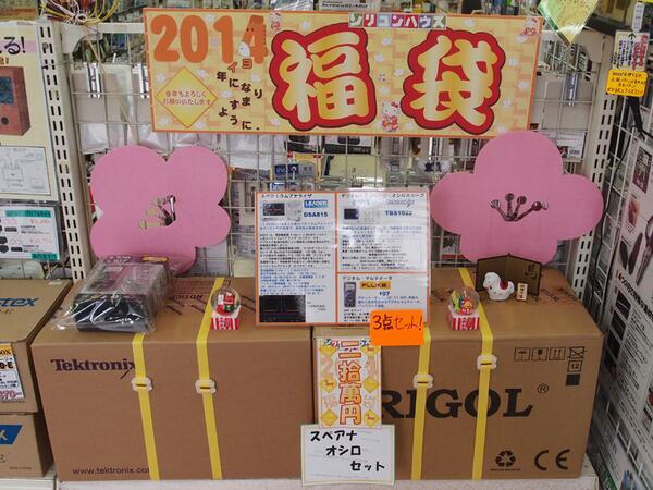 福袋の販売も今日で終わりです。一部で話題の袋にすら入っていない20万円福袋『オシロ・スペアナセット』はいまだ健在。どう考えてもお得すぎるセットですので購入を迷っている人は即買いをオススメ致します。多分こんなセットは二度と作れませんよ。 http://t.co/jF3XSZwiyc