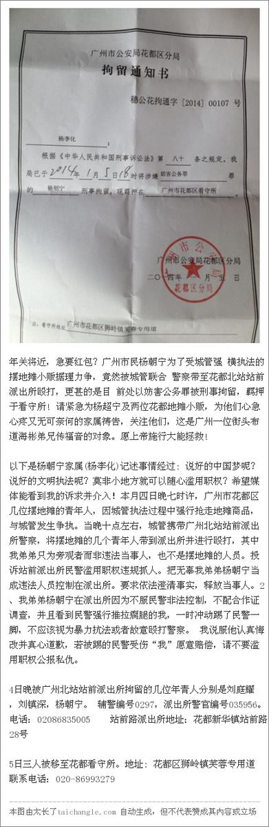恳请为广州花都三位青年人紧急代祷! http://t.co/UUpolTpAni