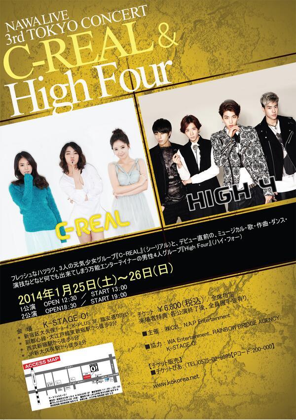 01月25日(土)~26日(日)、『C-REAL』(シーリアル)と、『High Four』(ハイ・フォー) が日本で初のコンサートを開催します! ライヴの詳細は http://t.co/hxP3ImuAIo をご参照下さい。 http://t.co/pfYStvGrD8