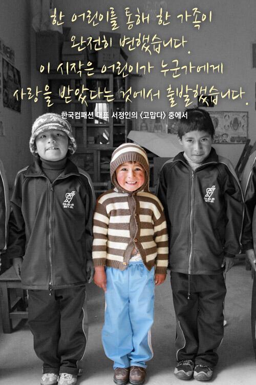 한 어린이를 통해 한 가족이 완전히 변했습니다. 이 시작은 어린이가 누군가에게 사랑을 받았다는 것에서 출발했습니다. - 한국컴패션 서정인 대표의 저서 <고맙다> 중에서 ▶http://t.co/5l4LoQSxXo http://t.co/kSLNgVuJ9U