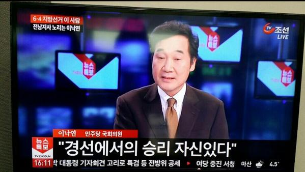 1월8일 TV조선 뉴스4 첫 출연. 6ᆞ4 지방선거에 관한 속사포 질문에 성의껏 답변드렸습니다. http://t.co/JqWtBZExYR http://t.co/rmd6kxz4P9