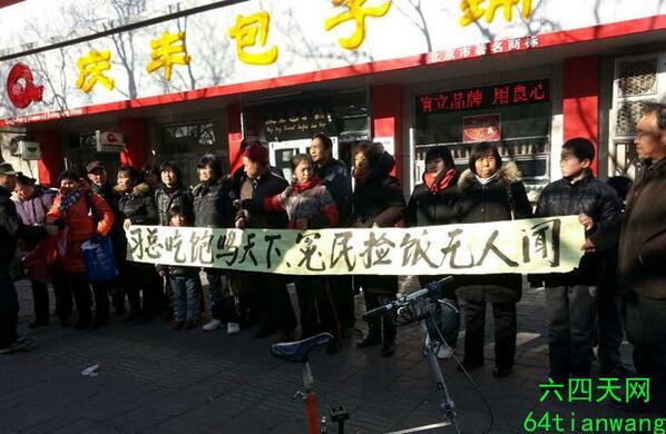 30访民乞讨庆丰包子店 警察抓走2人 http://t.co/Lg4I7pEoNU http://t.co/0wzvZC6Nhl