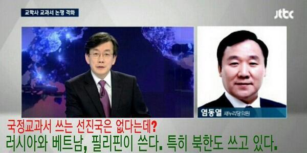 """손석희: """"선진국에서 국정교과서를 도입한다 하시는데 어디냐?""""  염동열: """"그게..베트남..필리핀...특히 북한..."""" ㅋㅋㅋ.. 과연 왜누리다운 답변이심다..ㅋㅋㅋㅋ http://t.co/GjP7ztkIbM"""""""