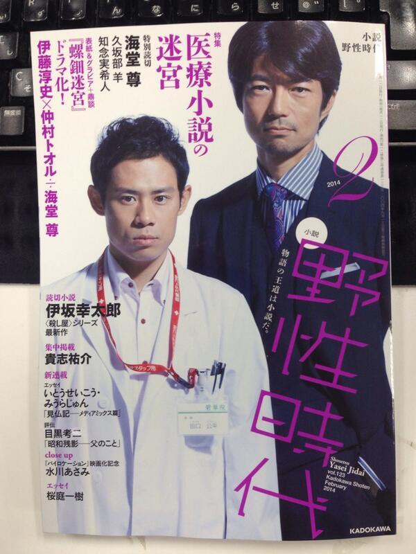 1月11日発売の「小説 野性時代 2月号」には伊坂幸太郎さんの最新短篇も掲載されます! 殺し屋〈兜〉が活躍する『AX』シリーズ最新作、「Crayon(クレヨン)」です! ご期待下さい! http://t.co/xnsW4Jefxm
