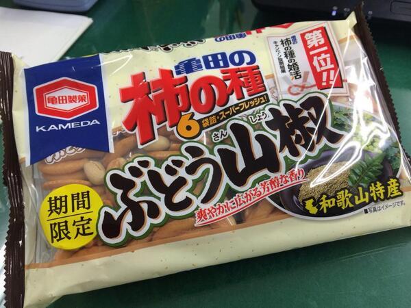 亀田製菓・柿の種「和歌山のぶどう山椒」 いよいよ2/10発売! http://t.co/EjefIYSjw8
