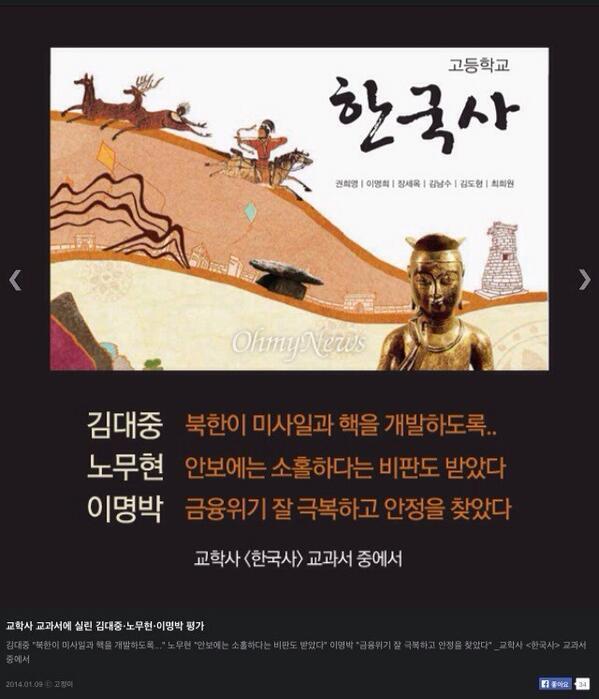 """교학사 교과서에 실린 김대중, 노무현, 이쥐박에 대한 평가.http://t.co/rMeobkA3ZG"""""""