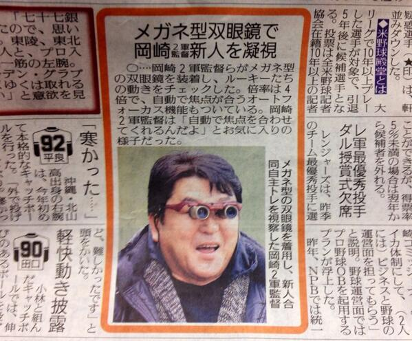 「ここはティターンズの拠点である!正規の連邦軍とやり方が違う!」 RT @shibouyuugi: 報知より。巨人・岡崎2軍監督が愛用するメガネ型双眼鏡がハンパない。 #giants http://t.co/g8jgHviutF