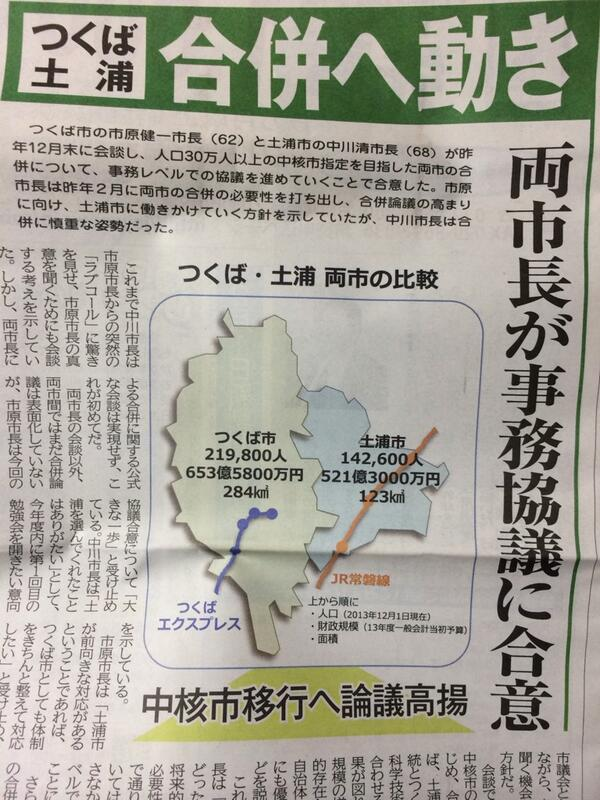 つくばと土浦合併へ http://t.co/EQIHDezF8o