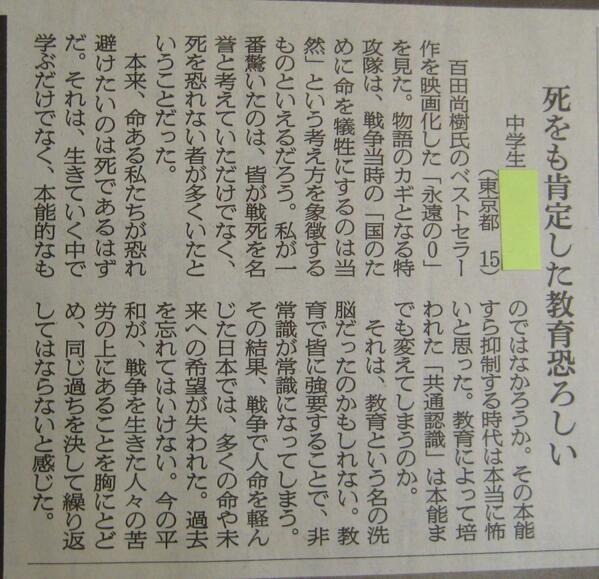 そんななか、中学生の映画「永遠の0」に対するこの新聞投書だけが、救いかな> http://t.co/NVHuuQi2vY