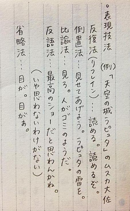 【ラピュタに学ぶ表現技法】