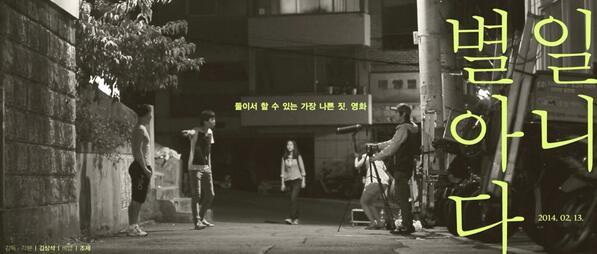2월 13일, 영화 <별일아니다> 개봉합니다. http://t.co/91E4ky5Sr5