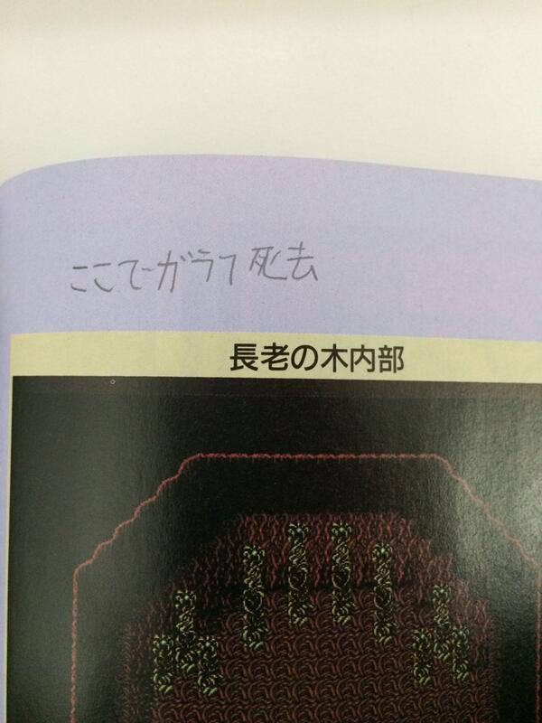 FFの古い攻略本買ったらネタバレの書き込みが凄まじい件 http://t.co/JRSpmecMcs