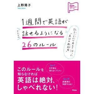 """「1週間で英語がどんどん話せるようになる26のルール」今日 1月25日発売になりました! http://t.co/AXPXfB4ltI ★★ こんな本が、前から欲しかった★★ 話すことだけを考えて作った""""英語の教科書""""がついに登場! http://t.co/7PI2Ejb2xl"""