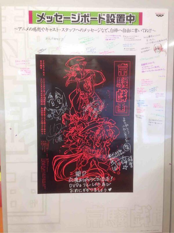 スマイリーです。京騒戯画感謝祭ではスタッフへのメッセージボードを設置しております。メッセージを書いていただいた方には、松本監督のメッセージカードをプレゼントしております。 #ksgiga http://t.co/dvvnaatM3S