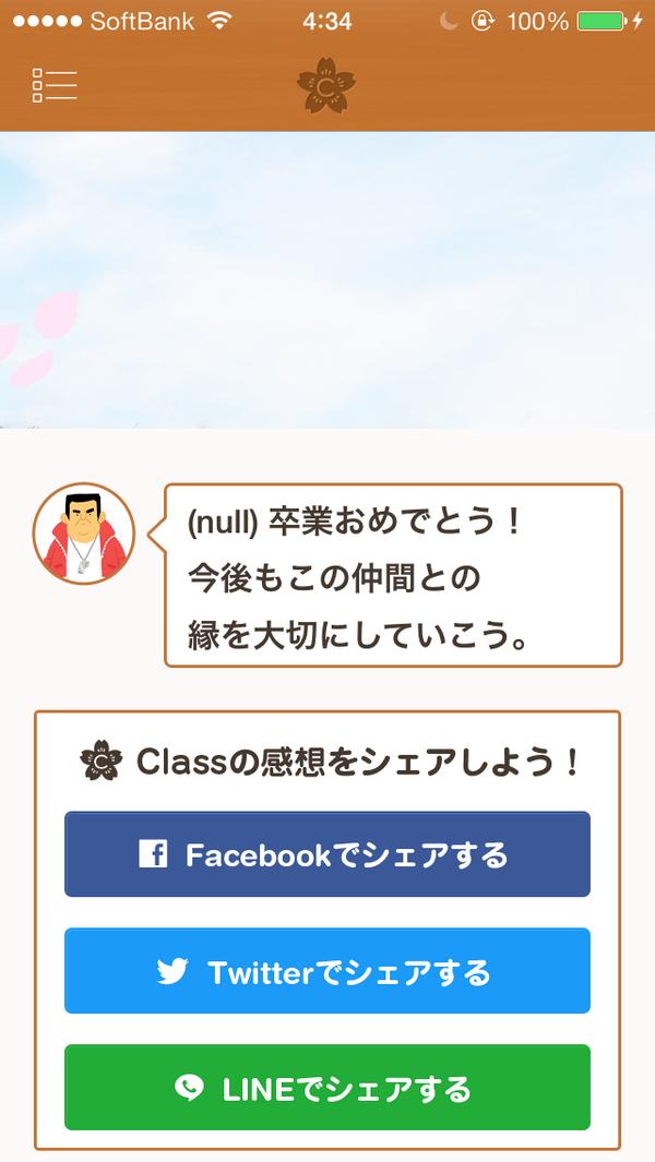 (null)卒業おめでとう! http://t.co/kxWxw5R3vd