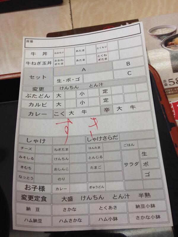 どうしよう。吉野家でおばさんに告白されたのだが、、、 http://t.co/hiEndwXgWG