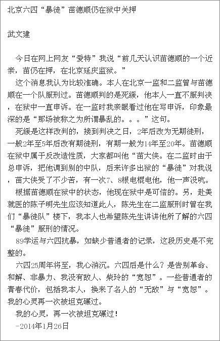 """《北京六四""""暴徒""""苗德顺仍在狱中关押》请看到此贴的朋友多四处转转。我代苗德顺谢谢你们了。不是悲观的分析,苗德顺就是出来了,他的人也基本废了。唉!普通者的命运。 http://t.co/hOqJNfwdcx"""