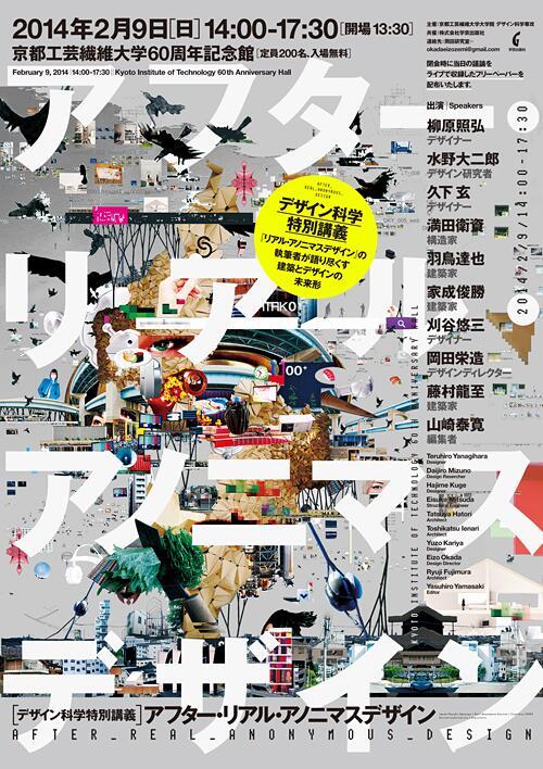 あれから2年。再び、デザインすることの未来を議論します。RT @archiphoto: 藤村龍至・柳原照弘らが出演するトークイベント「アフター・リアル・アノニマスデザイン」が京都で開催。 http://t.co/qjD7cFOWCn http://t.co/Kou0uCMh5g