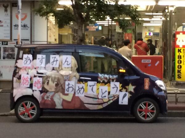 例のあすみんおめでとう痛車、Kブックス前にいるwwww http://t.co/spKwWTopUS