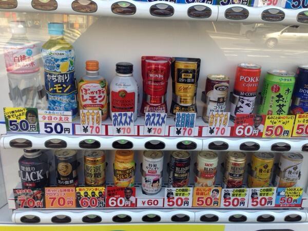 色んな意味ですごい自販機見つけた http://t.co/bZ4VOGAXKH
