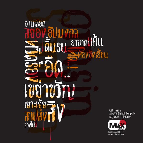 ฟอนต์ใหม่ เลือดเปรอะ! MAX somsin โดย MAX Design ครับ โหลดเลย ฟรี! http://t.co/fBVeNLJBGL http://t.co/1mrl7jak0s