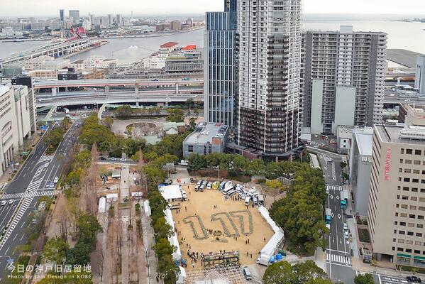 「阪神淡路大震災1.17のつどい」は、明日1月17日、5時から21時まで東遊園地で行われます。 http://t.co/wPrY6uwA8k