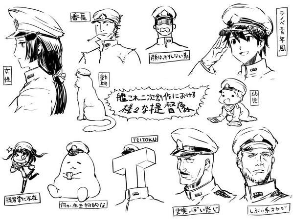艦これ二次創作における様々な提督像 http://t.co/E2qVZRaPkC