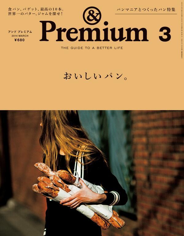 """今月も表紙の写真は小浪次郎、スタイリングは黒澤充の男子コンビ。撮影現場で無茶苦茶テンション上がった一枚です!RT @and_Premium: 『アンド プレミアム』3号目は1月20日発売の特集「おいしいパン」。一冊丸ごとパン、です。http://t.co/ixFEeRfh9n"""""""