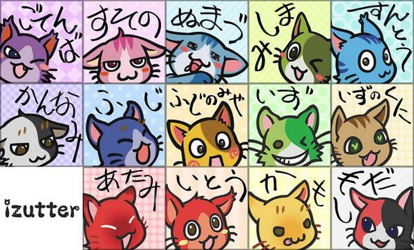【お知らせ】いずったー各エリア猫のアイコンがかわりましたー♪ 「なんだこれ?知らん」とならないよう念のためお知らせいたします。今後ともよろしくお願いします(^-^) http://t.co/KEZV2TNStB