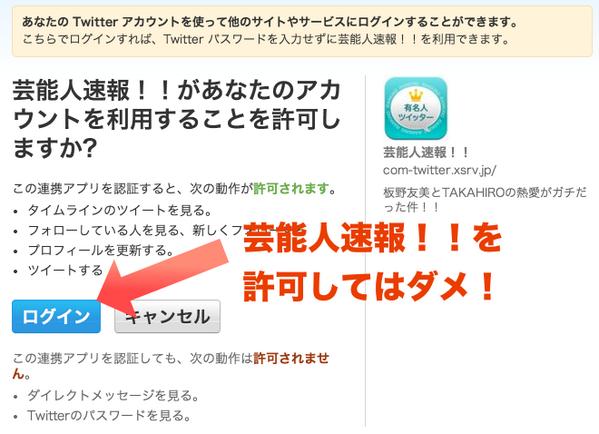 「芸能人速報!!」というツイッターアプリを許可してはいけません!「板野友美とTAKAHIROの熱愛がガチだった件!!」という内容で出回っていますのでご注意ください。 http://t.co/wZpVEdD8hf