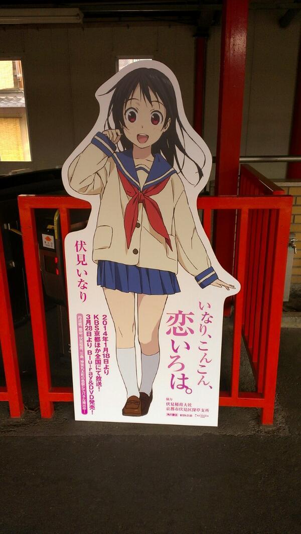 いなりちゃん at 伏見稲荷駅 #inakon #inarikonkon いなり、こんこん、恋いろは。