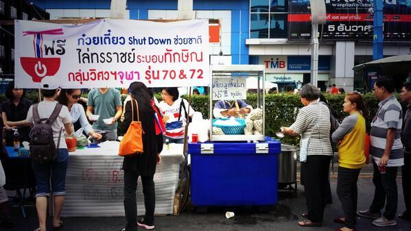 ก๋วยเตี๋ยวShut Down ช่วยชาติ โดย กลุ่มวิศวะ จุฬา รุ่น 70 และ 72 #thaiuprising #เวทีปทุมวัน http://t.co/Z4DYgnsVI2