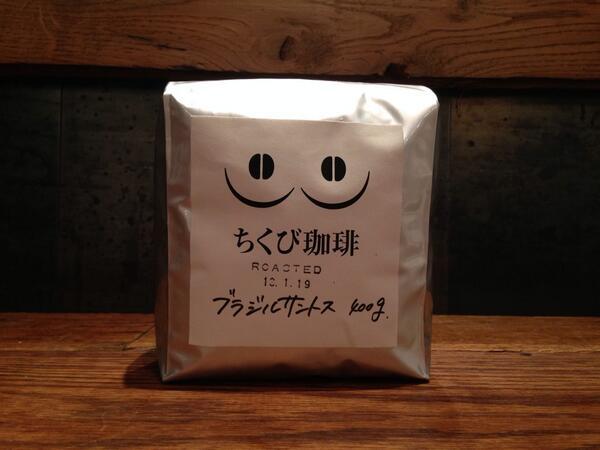 ネットにも情報がまだほとんどない、ちくび珈琲はこちら。ほんとに美味しいんです。 http://t.co/pcAwVsRnQM