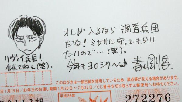 やっべぇ!青山先生がリヴァイ兵長描いてくださった!!!!!!! pic.twitter.com/1CninBVpDc