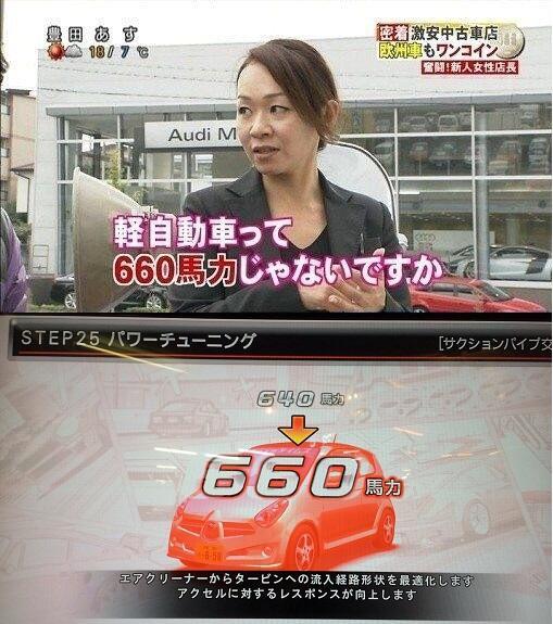 え、軽自動車って660馬力じゃないんですか? http://t.co/1GclFyMfab