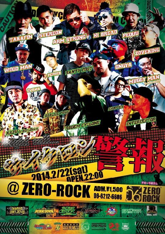 サイクロン警報‼︎  来たる2/22土曜日にアメ村Zero RockにてDANCE開催さして頂きます. Night Call...『サイクロン警報!!』 週末やしみんな予定あけて遊びに来てくださいな。 http://t.co/d1zfPnulW6