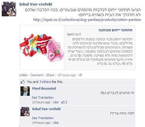 """ענבל כותבת בפייס שהיא קיבלה אספקה של תחתוני ייחום למספרה שלה. אבאשלי בתגובה: """"זה מתאים גם לגברים?"""" #זה_למה_יצאתי_ככה http://t.co/E9DQa6HATP"""