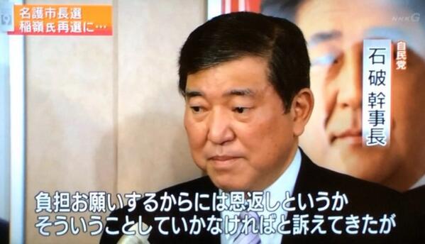 逮捕して欲しいな!税金払ってんだから検察働け! RT @tokunagamichio: 石破幹事長5は「恩返し」だったと!500億円のことだろうけど、選挙で「恩返し」をお金ですると言ったら、それは票の買収であり選挙違反じゃないのかな? http://t.co/DCSKbEbr6f