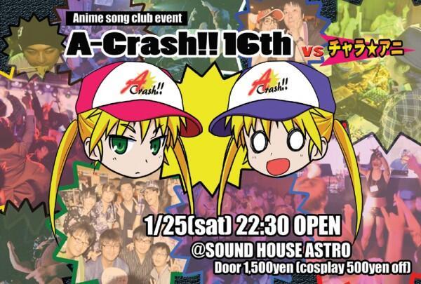 当日です!チャラチャラした東京モンをクソ田舎広島で迎え撃ちます!よろしく! A-Crash!! 16th SOUNDHOUSE ASTRO 1月25日(土)22:30~ #エークラ http://t.co/H4Ju9mFazm http://t.co/Hc4cdvJVI5
